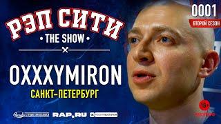 РЭП СИТИ   THE SHOW   СЕЗОН II   OXXXYMIRON (0001)