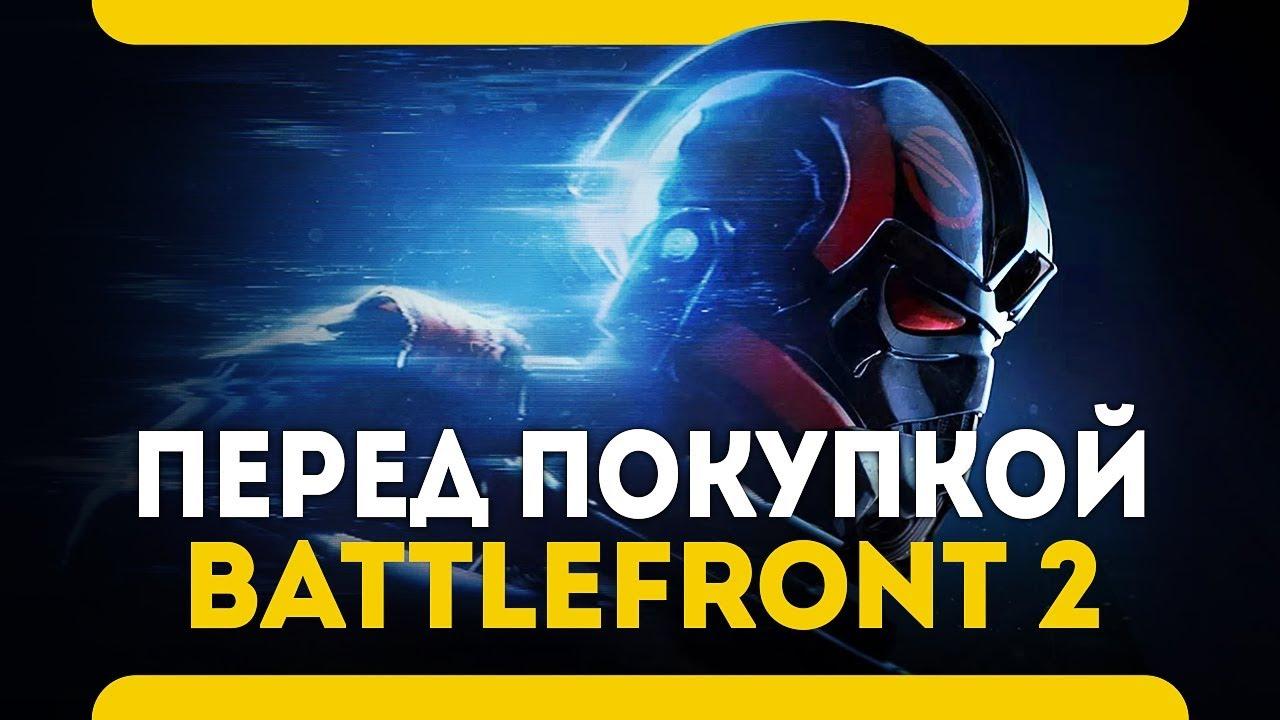 Star Wars Battlefront I, II, III: Перед покупкой - Star Wars Battlefront II