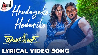 Thayige Thakka Maga | Hrudayake Hedarike Lyrical Video 2018 | sanjith Hegde | Judah Sandhy