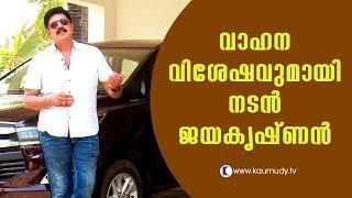 Actor Jayakrishnan Talks About His Vehicles | Kaumudy TV