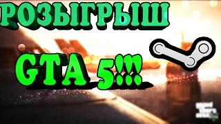 Розыгрыш GTA 5!!! До 1 марта!