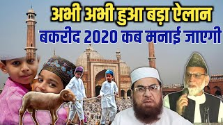 बकरीद 2020:1 अगस्त को मनाया जाएगा | bakrid 2020 date | eid ul-adha 2020 date | bakrid 2020 kab hai - Download this Video in MP3, M4A, WEBM, MP4, 3GP