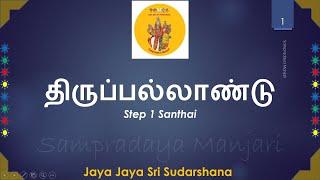 001 - Thiruppallandu Step I - Learn Divya Prabandams