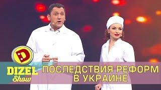 Последствия новых реформ для народа Украины   Дизель шоу новый выпуск Украина
