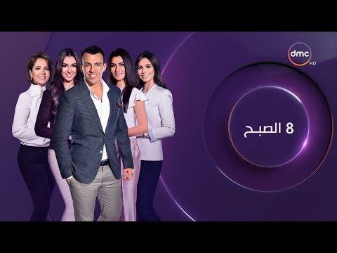"""شاهد الحلقة الكاملة من برنامج """"8 الصبح"""" ليوم الثلاثاء 22 يناير"""