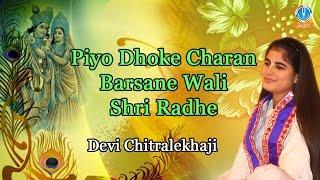 Piyo Dhoke Charan Barsane Wali Shri Radhe  Pujay Devi Chitralekhaji