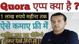 How To Earn Money From Quora In India  | लिखकर कमाए Quora से पैसे