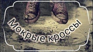 Мокрые кроссы