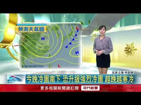 1/20 週四白天減弱 週五晨輻射冷卻更冷 探10度