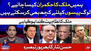 Hassan Nisar Latest Interview on Country Interview | Jameel Farooqui | National Debate