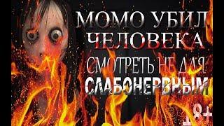 МОМО УБИЛ ЧЕЛОВЕКА !!! РЕАЛЬНАЯ ИСТОРИЯ В КОТОРУЮ ТРУДНО ПОВЕРИТЬ !