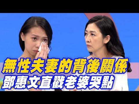 無性夫妻的背後關係 鄧惠文直戳老婆哭點