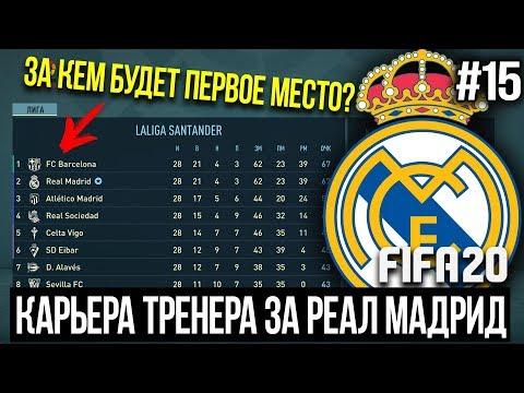 FIFA 20 | Карьера тренера за Реал Мадрид [#15] | РЕАЛ В 1/4 ЛЧ | ЗА КЕМ БУДЕТ ПЕРВОЕ МЕСТО?