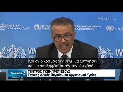Ξεπέρασαν τους 1.100 τα θύματα του κορονοϊού – Μειώνονται τα κρούσματα | 12/02/2020 | ΕΡΤ