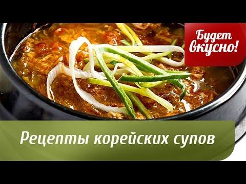 Будет вкусно! 04/02/2015 Рецепты корейских супов. GuberniaTV видео
