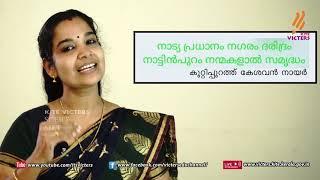 Standard 8 | Malayalam | Class – 02