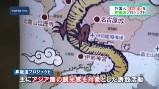 【昇龍道プロジェクト】伊勢神宮や白川郷、名古屋城をめぐる旅が海外観光客から人気