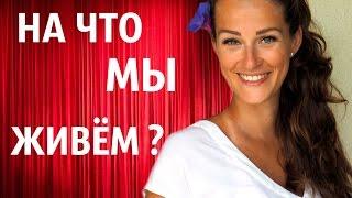 Смотреть онлайн Где работать в Испании русскому человеку