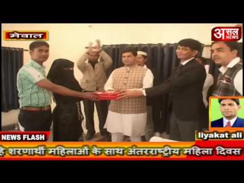 Mewat नुहू में शरणार्थी महिलाओं के साथ महिला दिवस मनाया गया