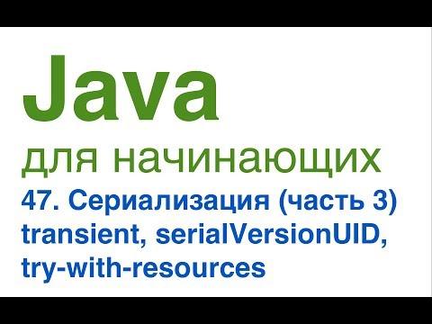 Java для начинающих. Урок 47: Сериализация (часть 3). Transient, serialVersionUID. видео