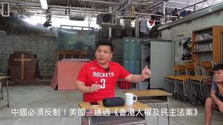 中國必須強烈反制!美國🇺🇸眾議院通過《香港人權及民主法案》,20191016正生書院講學