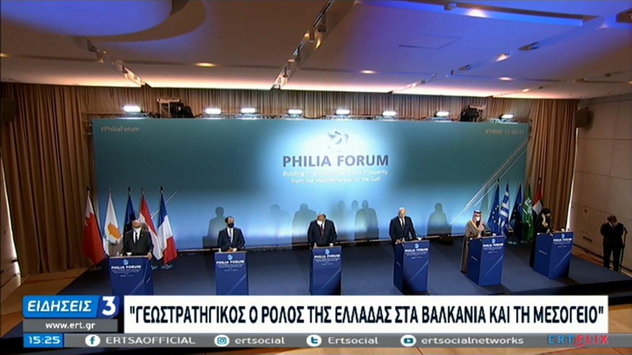 «Philia Forum»: Η Ελλάδα σύνδεσμος φιλίας και συνεργασίας  ΕΡΤ 11/02/2021
