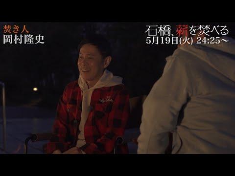【公式】『石橋、薪を焚べる』 第7回は5月19日(火)24時25分!ゲストは岡村隆史さん!