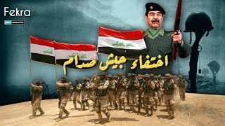 اسرار اختفاء الجيش العراقي وسقوط بغداد في ساعات