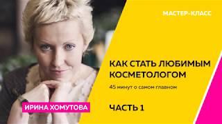 Промо-тренинг для косметологов по продажам дорогих услуг. Часть 1. Проводит Ирина Хомутова.