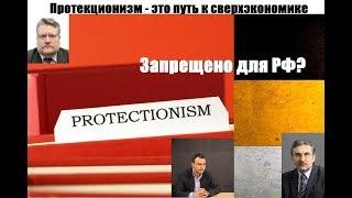 Как создать мощную экономику России? ПРОТЕКЦИОНИЗМ на примере ведущих стран мира