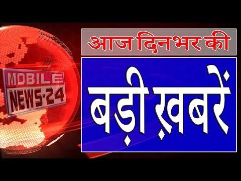आज दिनभर की बड़ी ख़बरें | Breking news | Non stop news | Hindi samachar |