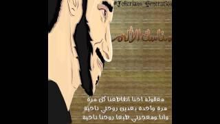 مازيكا El Joker - Manasek El 2alam l الجوكر - مناسك الألم - بالكلمات تحميل MP3