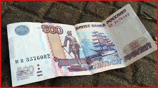 Тест на честность в 500 рублей ( Социальный эксперимент )