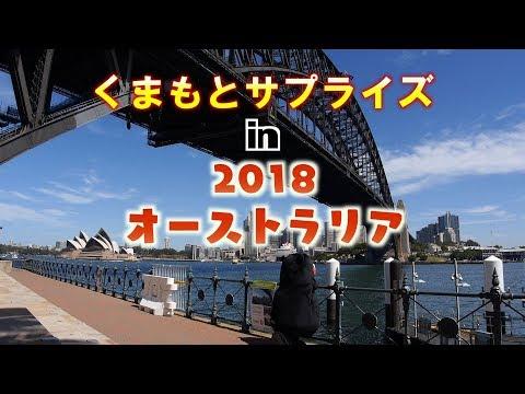 くまもとサプライズin2018 オーストラリア