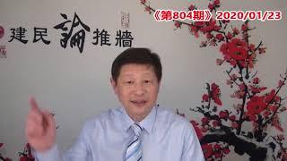"""千万人口的武汉三镇,封城就能封得住""""武汉肺炎""""对外传播吗?《建民论推墙804》"""