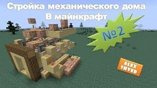 Строим механический дом в майнкрафт №2 ( Вход )
