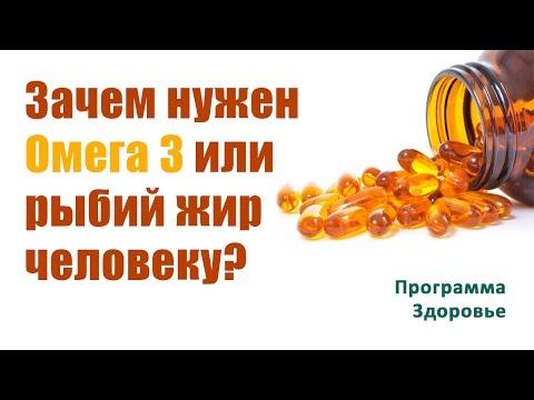 Польза Омега 3 (рыбий жир) для суставов, зрения, сердца, мозга - 4 доказанных факта.