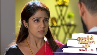 Manjil Virinja Poovu | Episode 170 - 30 October 2019 | Mazhavil Manorama