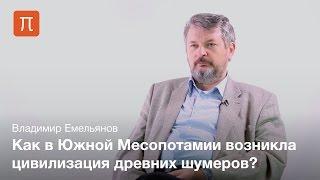 Проблема происхождения шумерской цивилизации - Владимир Емельянов