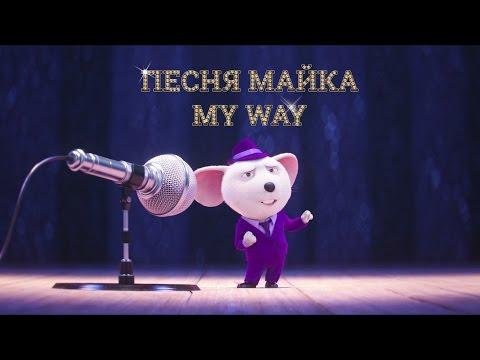 Песня Майка My Way Мультфильм Зверопой 2017