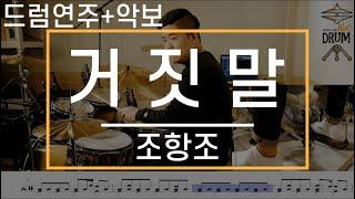 [거짓말]조항조-드럼(연주,악보,드럼커버,Drum Cover,듣기);AbcDRUM