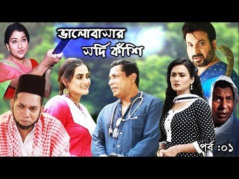 Mosharraf Karim EID natok | Eid Special Drama | Valobasar Sordi kashi EP 01 | ভালোবাসার সর্দি কাঁশি