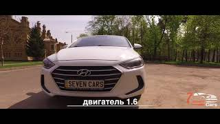 Hyundai Elantra 2017 - аренда авто в Киеве. SevenCars