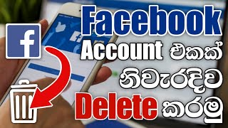 How to Delete a Facebook Account (Sinhala)