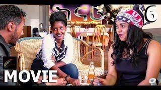 Kanari 6 New Eritrean Movie 2019 a film by Suleman Omer