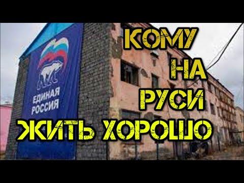 Почему в России так хреново живётся. Из за чего в РФ такой низкий уровень жизни. Зачем так жить.