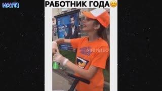 🔥 РАБОТНИК ГОДА  / СУМАСШЕДШАЯ РОССИЯ - ЛУЧШАЯ ПОДБОРКА ПРИКОЛОВ 2019 🔥