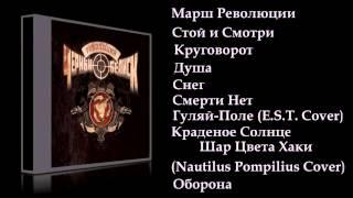"""Чёрный Обелиск """"Революция"""" (2015) (FULL ALBUM)"""