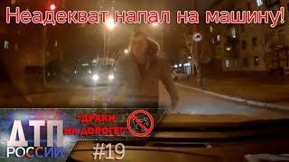 """""""Драки на дороге!"""" или """"Быдло в деле!"""" #19 14.02.19"""