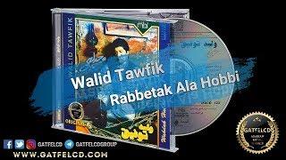 تحميل و استماع Walid Tawfik - Rabbetak Ala Hobbi | وليد توفيق - ربيتك على حبي | Enhanced by: GatFelCD MP3